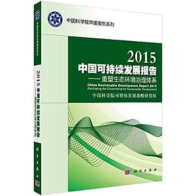 2015中国可持续发展报告.pdf
