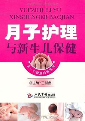 月子护理与新生儿保健.pdf