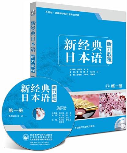 新经典日本语听力教程(第一册)(附MP3光盘)-图片