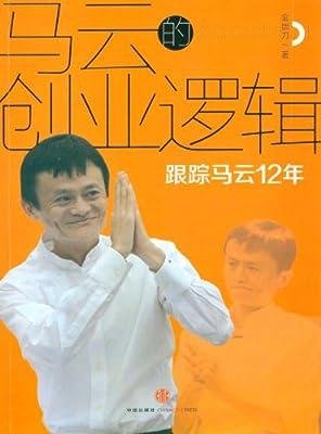 马云的创业逻辑:跟踪马云12年.pdf