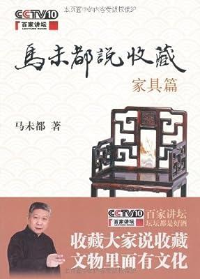 马未都说收藏•家具篇.pdf