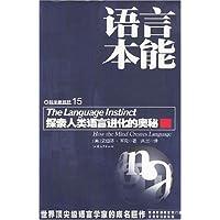 语言本能:探索人类语言进化的奥秘
