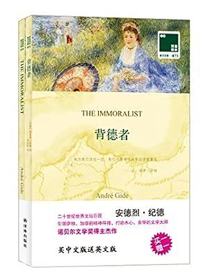 双语译林073:背德者.pdf