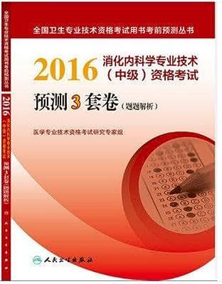 2016消化内科学专业技术资格考试预测3套卷.pdf