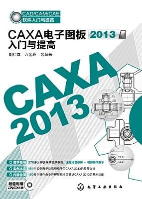 CAD/CAM/CAE软件入门与提高:CAXA电子图板2013入门与提高.pdf