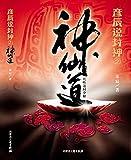 彦辰说封神之神仙道-图片