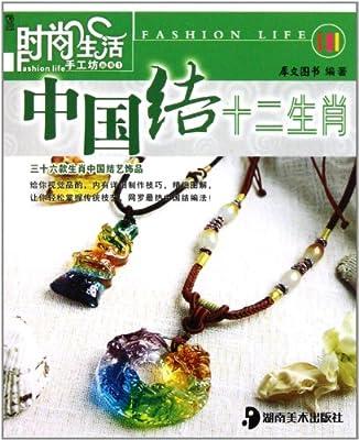 时尚生活手工坊丛书1:中国结十二生肖.pdf