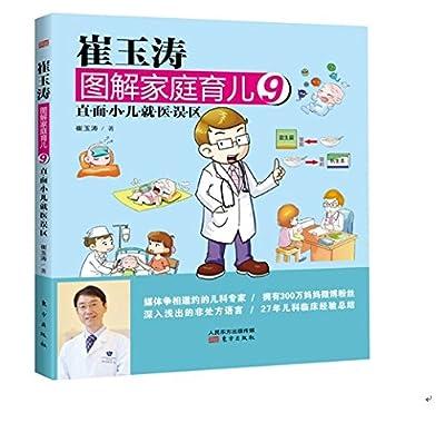 崔玉涛图解家庭育儿9:直面小儿就医误区.pdf