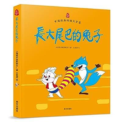 中国经典动画大全集:长大尾巴的兔子.pdf