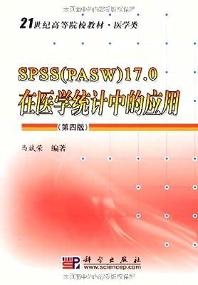 SPSS17.0在医学统计中的应用.pdf