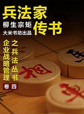 企业战略管理之兵法丛书 四:兵法家传书.pdf