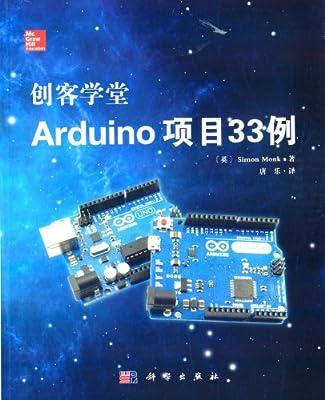 创客学堂Arduino 项目33例.pdf