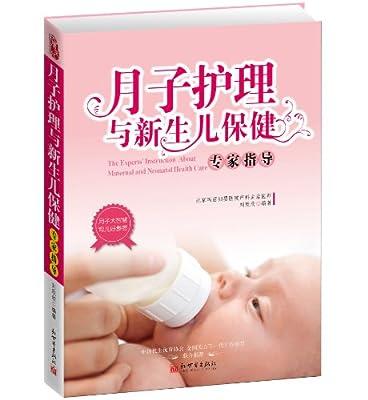 月子护理与新生儿保健专家指导.pdf