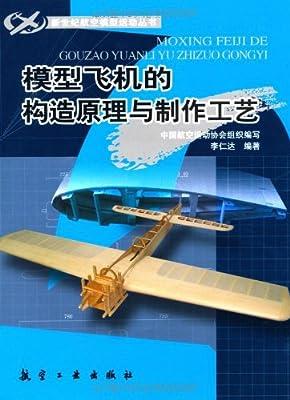 模型飞机的构造原理与制作工艺.pdf