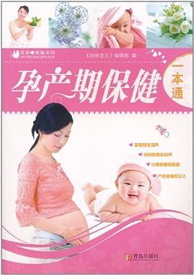 孕产期保健一本通.pdf
