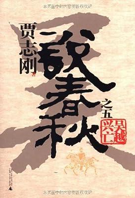 贾志刚说春秋之五:吴越兴亡.pdf