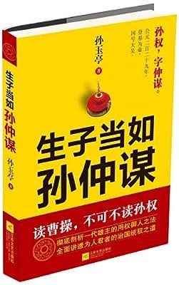 生子当如孙仲谋.pdf