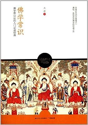 佛学常识:佛学界公认的入门必读经典.pdf