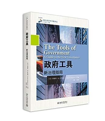 政府工具:新治理指南.pdf
