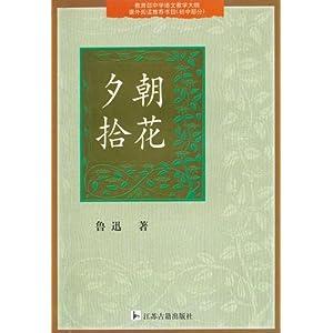 朝花夕拾/鲁迅-图书-卓越亚马逊
