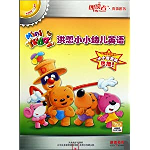 dvd+cd洪恩小小幼儿英语(4碟)(附书)/天津电子出版社