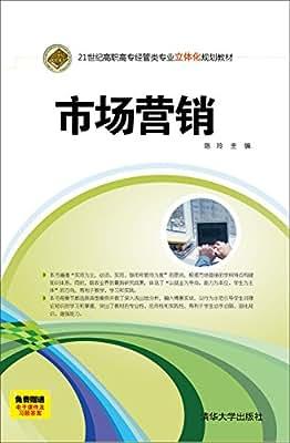 21世纪高职高专经管类专业立体化规划教材:市场营销.pdf
