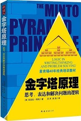 金字塔原理:思考、表达和解决问题的逻辑.pdf