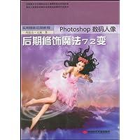 Photoshop数码人像后期修饰魔法72变