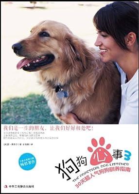 狗狗心事3:30天超人气狗狗驯养指南.pdf