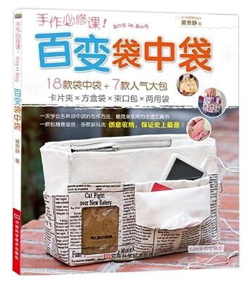 百变袋中袋.pdf