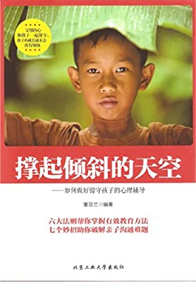 撑起孩子倾斜的天空.pdf