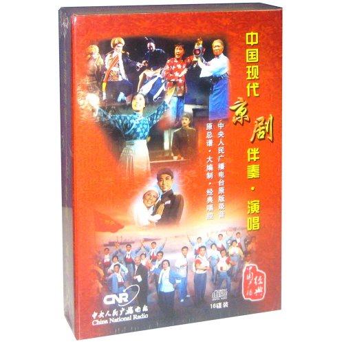 中国现代京剧伴奏演唱 16CD