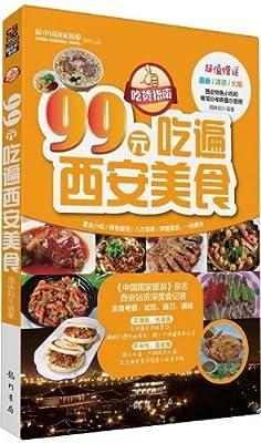 99元吃遍西安美食.pdf