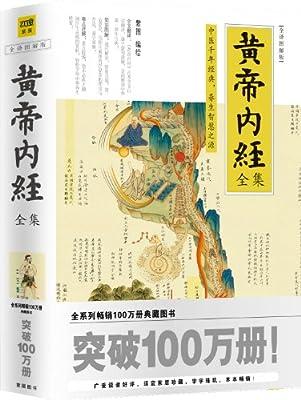 黄帝内经全集.pdf