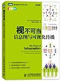 图灵交互设计丛书:视不可当·信息图与可视化传播(全彩印刷)