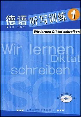 德语听写训练1.pdf
