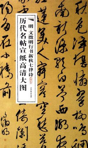 明文徵明行书新秋七律诗/历代名帖宣纸高清大图图片