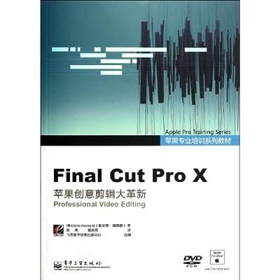 苹果专业培训系列教材:Final Cut Pro X.pdf