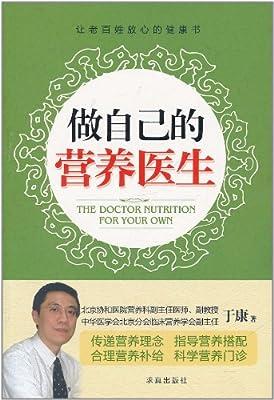 做自己的营养医生.pdf