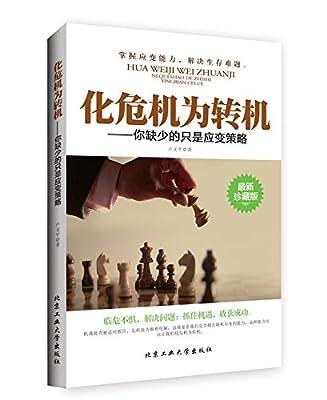 化危机为转机:你缺少的只是应变策略.pdf
