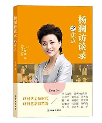 杨澜访谈录之焦点.pdf