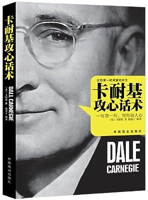 卡耐基攻心话术.pdf