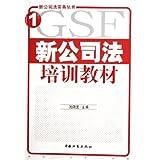 新公司法培训教材/新公司法实务丛书