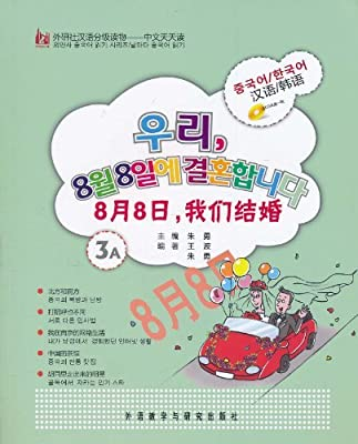 8月8日,我们结婚汉语韩语:外研社汉语分级读物-中文天天读.pdf
