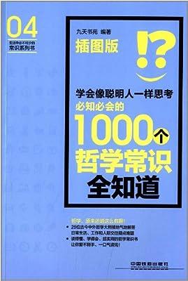 学会像聪明人一样思考:必知必会的1000个哲学常识全知道.pdf