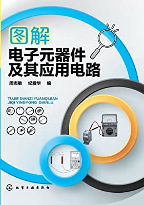 图解电子元器件及其实用电路.pdf