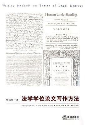 法学学位论文写作方法.pdf