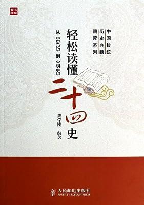 轻松读懂二十四史/中国传统历史典籍阅读系列.pdf