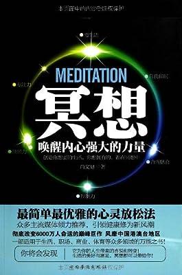 冥想:唤醒内心强大的力量.pdf