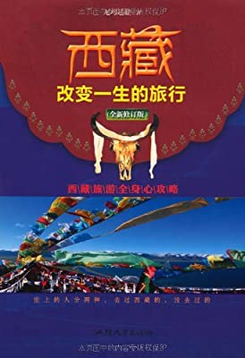 西藏,改变一生的旅行:西藏旅游全身心攻略.pdf